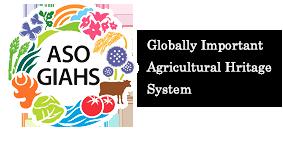 阿苏地区世界农业遗产ASO GIAHS