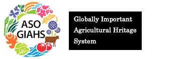 아소 지역 세계 농업 유산 ASO GIAHS