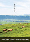 Aso world agriculture inheritance brochure