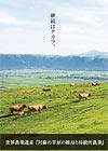 阿蘇世界農業遺産パンフレット