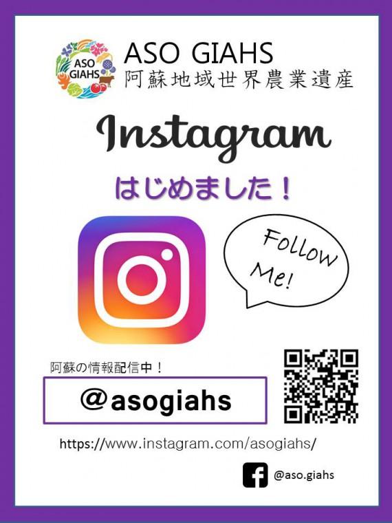ASO GIAHS Instagram