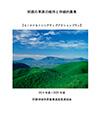 阿蘇の草原維持と持続的農業