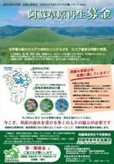 地域の銀行による草原再生募金
