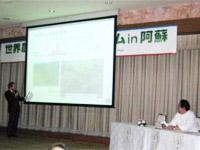 世界農業遺産シンポジウムin阿蘇の様子を写した画像
